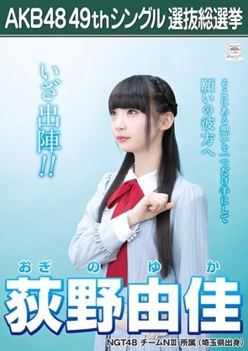 荻野由佳_AKB48 49thシングル選抜総選挙ポスター画像