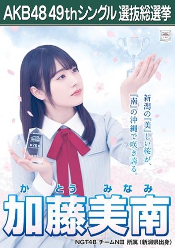 加藤美南_AKB48 49thシングル選抜総選挙ポスター画像