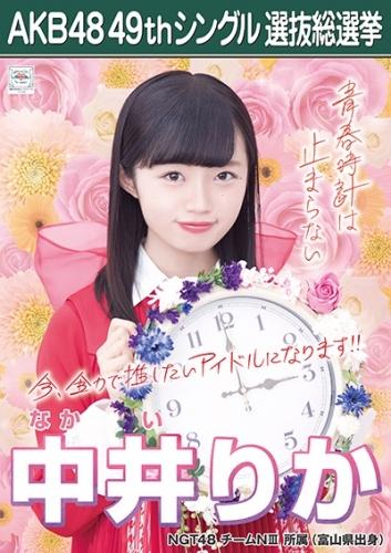 中井りか_AKB48 49thシングル選抜総選挙ポスター画像