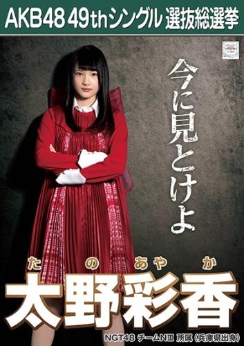 太野彩香_AKB48 49thシングル選抜総選挙ポスター画像