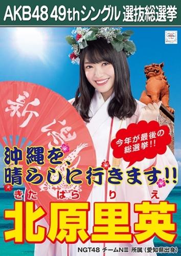 北原里英_AKB48 49thシングル選抜総選挙ポスター画像