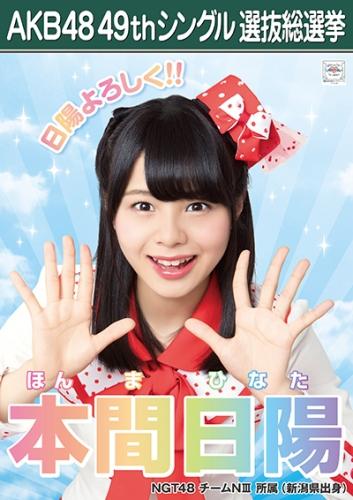 本間日陽_AKB48 49thシングル選抜総選挙ポスター画像