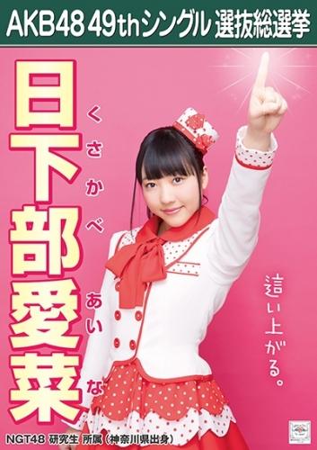 日下部愛菜_AKB48 49thシングル選抜総選挙ポスター画像