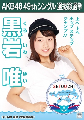 黒岩唯_AKB48 49thシングル選抜総選挙ポスター画像