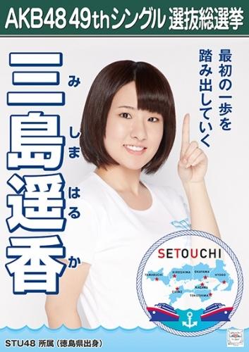 三島遥香_AKB48 49thシングル選抜総選挙ポスター画像