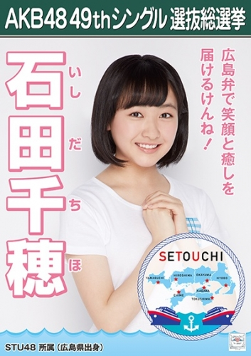 石田千穂_AKB48 49thシングル選抜総選挙ポスター画像