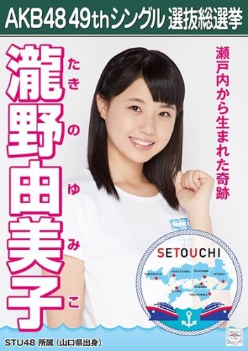 瀧野由美子_AKB48 49thシングル選抜総選挙ポスター画像