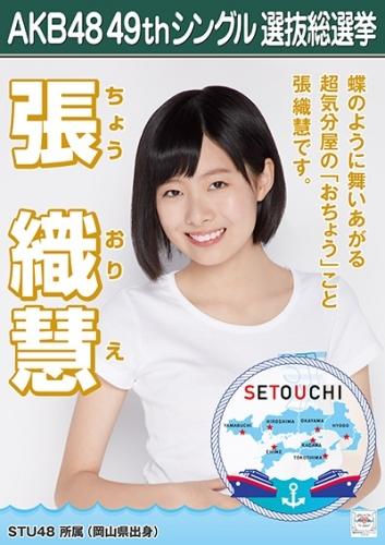 張織慧_AKB48 49thシングル選抜総選挙ポスター画像