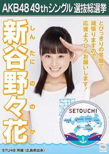 新谷野々花_AKB48 49thシングル選抜総選挙ポスター画像