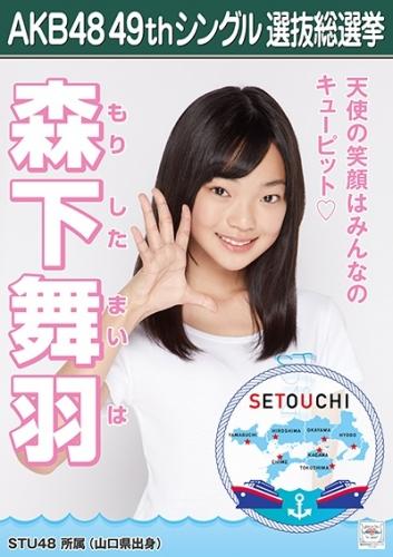 森下舞羽_AKB48 49thシングル選抜総選挙ポスター画像