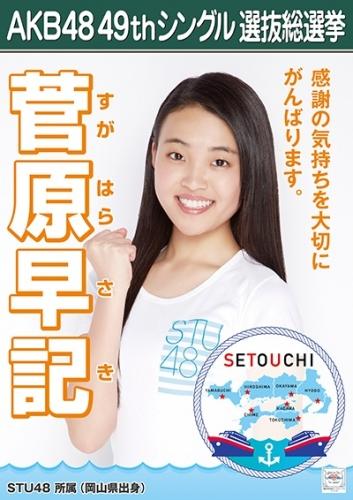 菅原早記_AKB48 49thシングル選抜総選挙ポスター画像
