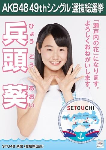 兵頭葵_AKB48 49thシングル選抜総選挙ポスター画像