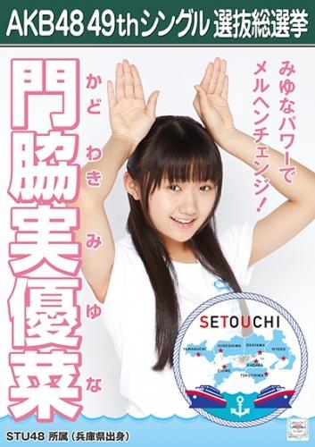 門脇実優菜_AKB48 49thシングル選抜総選挙ポスター画像