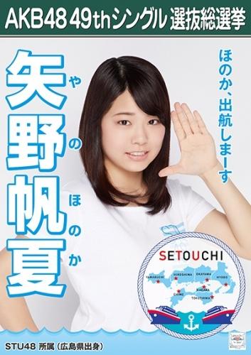 矢野帆夏_AKB48 49thシングル選抜総選挙ポスター画像