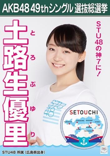 土路生優里_AKB48 49thシングル選抜総選挙ポスター画像