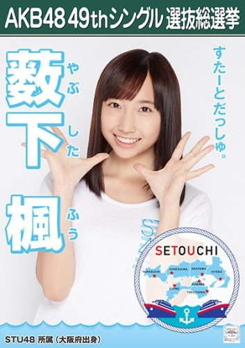 藪下楓_AKB48 49thシングル選抜総選挙ポスター画像