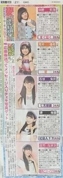 AKB48 49thシングル選抜総選挙 日刊スポーツ連載 2017年6月2日