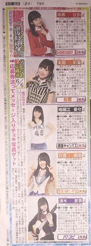 AKB48 49thシングル選抜総選挙 日刊スポーツ連載 2017年6月6日2