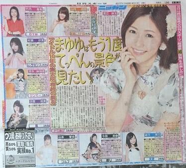 AKB48 49thシングル選抜総選挙 日刊スポーツ連載 2017年6月13日1
