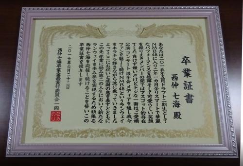 170622 西仲七海 (15)