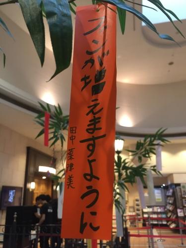 23田中菜津美