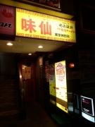 神田の街から台湾に遊びに行く、と思ったら名古屋だった話(笑)。(神田 郭 政良 味仙 東京神田店 店構え(2017/5/23))
