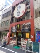 浜松町 楽膳 店構え(2017/5/30)