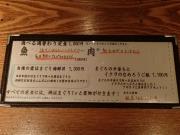 浜松町 焼はまぐりる 大門店 メニュー(2017/5/8)