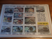 浜松町 キッチン ハレヤ メニュー(2017/5/9)