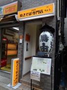 浜松町 焼きそば専門店 りょう 店構え(2017/5/10)