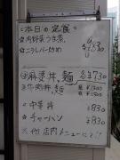 大門 味芳斎 本店 店外メニュー(2017/5/15)