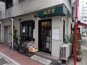 大門 味芳斎 本店 店構え(2017/5/15)