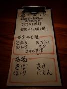 大門 手仕ごと旬鮮台所 たかなし メニュー(2017/5/16)