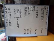 浜松町 割烹 美乃 この日のメニュー(2017/5/18)