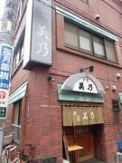 浜松町 割烹 美乃 店構え(2017/5/18)