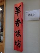 御徒町 羊香味坊 店構え(2017/5/21)