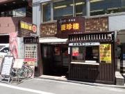 大門 慶珍楼 店構え(2017/5/31)