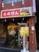 南阿佐ヶ谷 えのけん 店構え(2017/9/2)