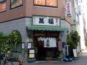 東銀座 萬福 店構え(2017/9/9)