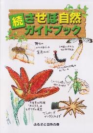 続させぼ自然ガイドブック1