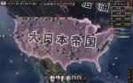 アメリカ征服