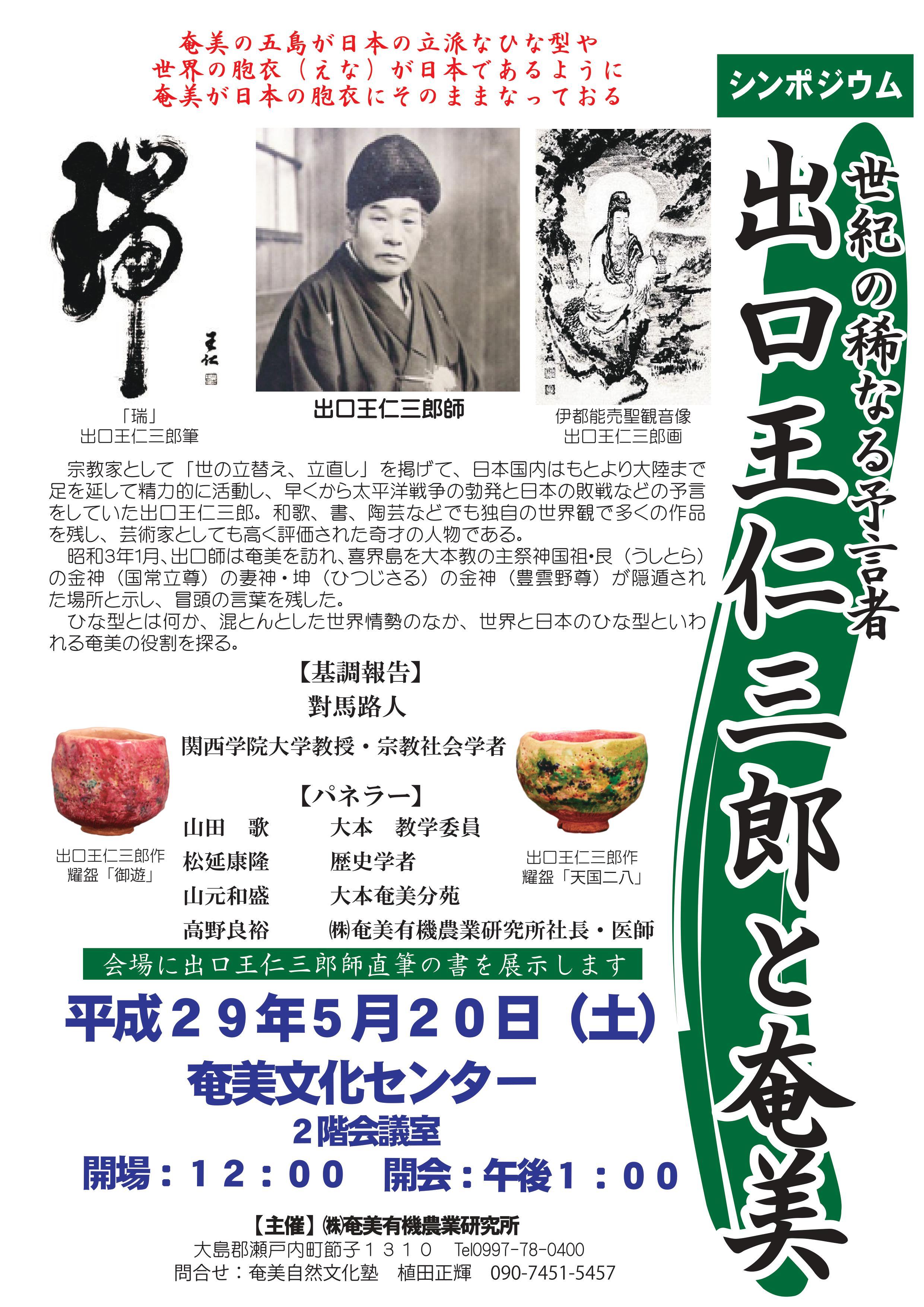 出口王仁三郎と奄美シンポジウムポスター