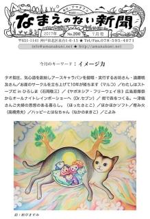200表紙ポスター