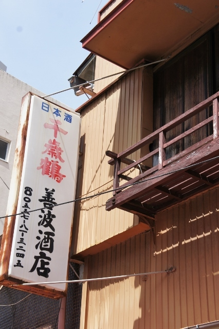 201705熱海 ⑦酒屋の看板