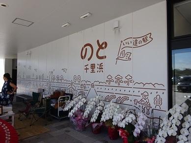 千里浜道の駅