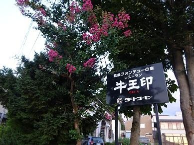 牛王印(ごおいん)