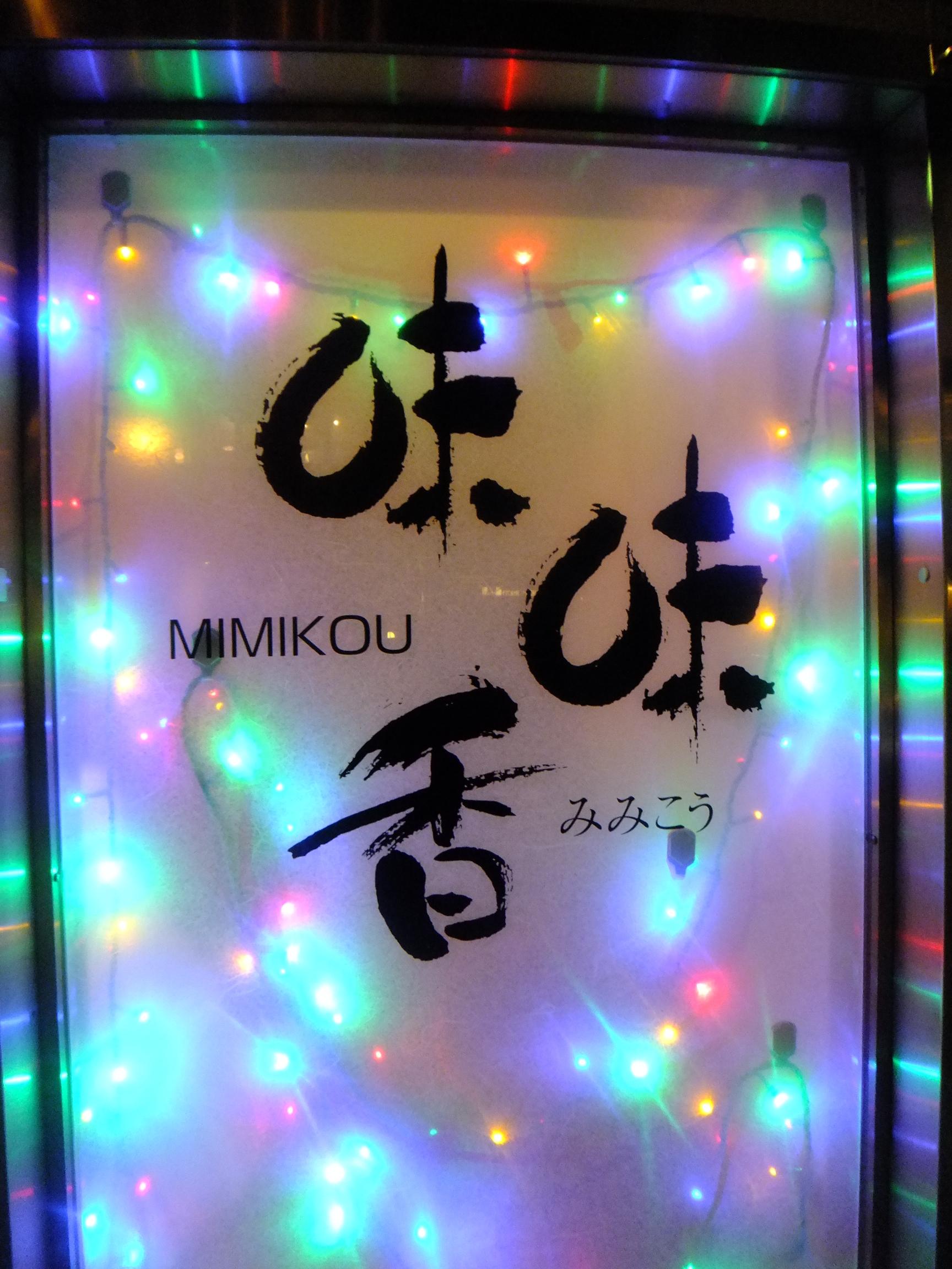 mimi3.jpg