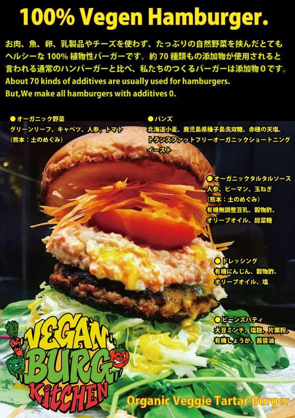 veganburg.jpg