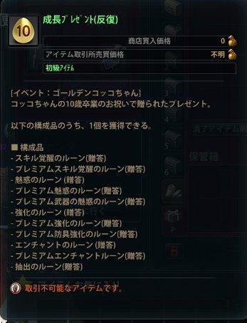 マビノギ英雄伝 コッコちゃん成長プレゼント