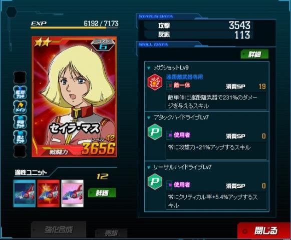 SDOP ☆2セイラ